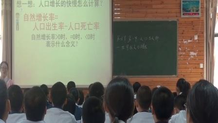 七年级地理世界人口高效课堂