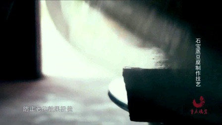 《非遗中国·重庆瑰宝》第52集:石宝蒸豆腐制作技艺