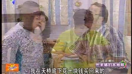 """2012.11.11""""美""""梦成真 11月11日_ 外来媳妇本地郎 _视频在线_广东电视网_1"""
