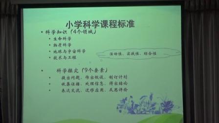 实验教学专题讲座3:合理设计科学实验马伟林1