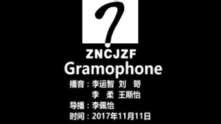 2017.11.11eveGramophone