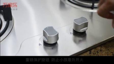 万家乐K100灶具燃气灶介绍视频