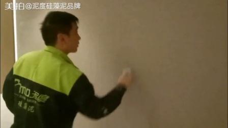 硅藻泥布艺肌理施工视频【泥度硅藻泥品牌】