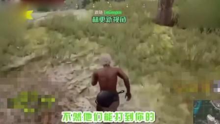 """林更新游戏中被粉丝追着跑 最后遭狂暴群殴惨被虐大呼""""我恨"""" 171113"""