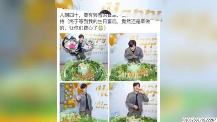 """黄晓明秀自己四十岁生日蛋糕 竟然是用""""草""""做的? 171113"""