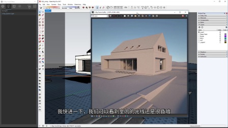 V-Ray For SketchUp 快速入门 - 室外布光 - 中文字幕