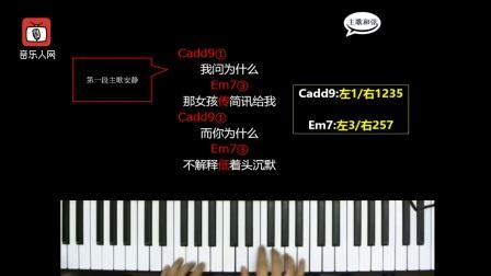 简单几步教你学会弹唱《我怀念的》 键盘 钢琴 即兴演奏教程