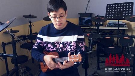 乐手工厂Uke系列教程 第二课 左手基本功练习