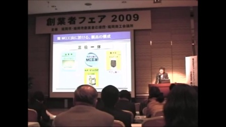 1st Solution 污泥处理系统-最优秀奖演说影片