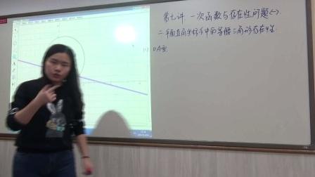 2017秋季班济南学而思初二数学第七讲