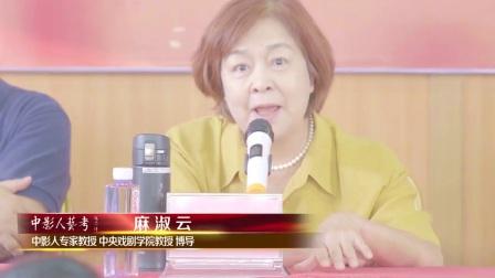 中影人艺考表演学院官方宣传片11.14