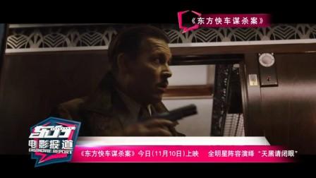 """《东方快车谋案》上映,全明星阵容演绎""""天黑请闭眼""""【1110东方电影频道】"""