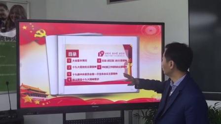 孙湾村党建宣传十九大学习触摸屏