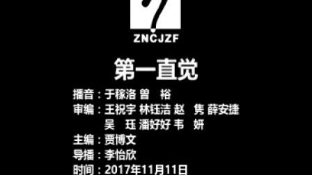 2017.11.11eve第一直觉