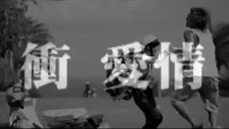 「我在垦丁天气晴」片段 主演 张钧甯、彭于晏、阮经天
