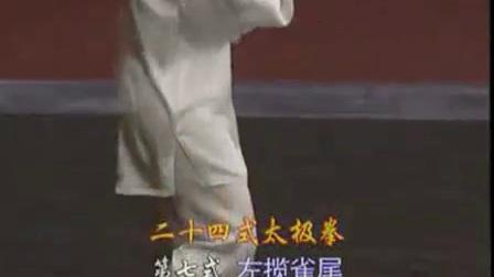 太极拳 07-08 标清