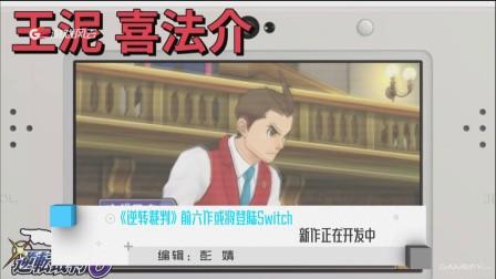 《逆转裁判》前六作或将登陆Switch 新作正在开发中
