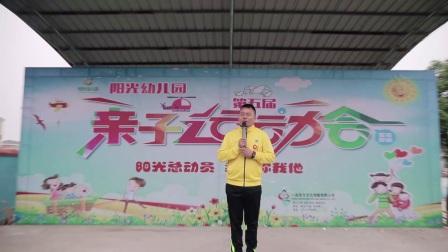 临澧县新安镇阳光幼儿园 第五届亲子运动会 黄河影视摄制