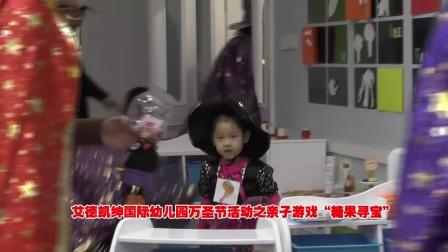 """艾德凯绅国际幼儿园""""万圣节""""Happy Halloween"""