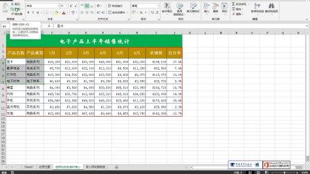 选择性粘贴省心省时 Excel教程 技巧