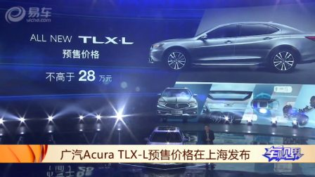 广汽讴歌第二款国产车型广汽Acura TLX-L公布预售价