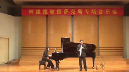 高音萨克斯独奏:第一号单簧管狂想曲(克劳德  德彪西 曲)——林建宽 教授 演奏