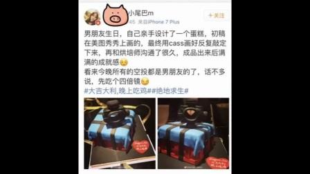 """男友沉迷吃鸡,中国好女友亲手设计的""""空投加四倍""""生日蛋糕!"""