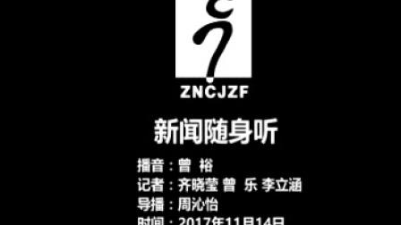 2017.11.14eve新闻随身听