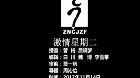 2017.11.14eve激情星期二