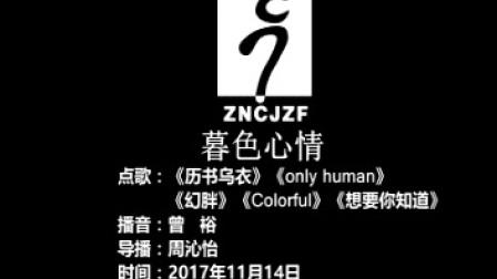 2017.11.14eve暮色心情