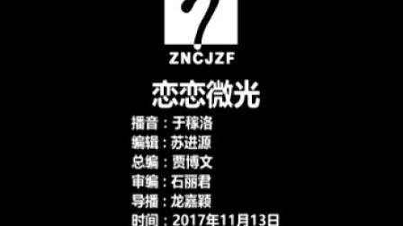 2017.11.13.eve.恋恋微光