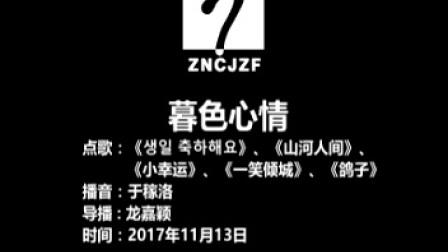 2017.11.13.eve.暮色心情