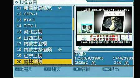 自制看TV-2011-XX-XX·周X 电视频道列表 节目表 等