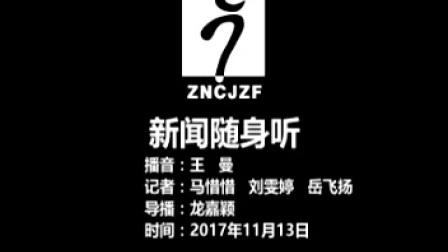 2017.11.13.eve.新闻随身听