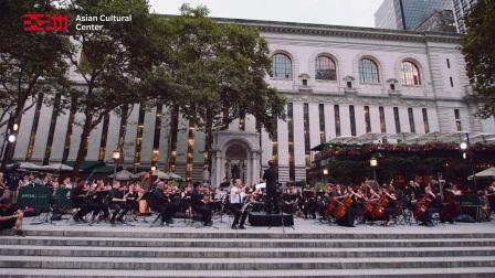 2017亚文交响乐团纽约Bryant Park室外音乐会