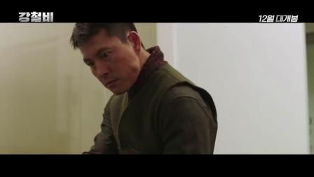电影《钢铁雨》预告片