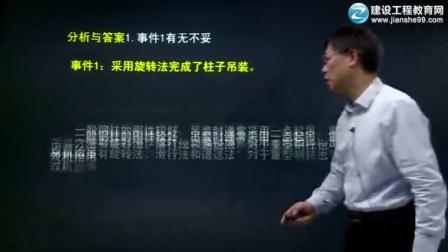 张福生-第07部分11-钢结构单层厂房与高层钢结构的安装