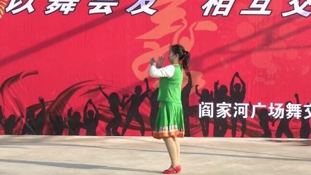 阎家河健身队表演《谁见过梦中的草原梦中的河》