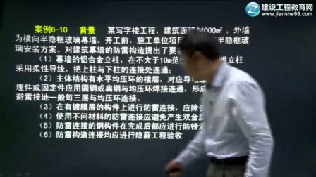 张福生-第09部分05-建筑幕墙防雷构造要求