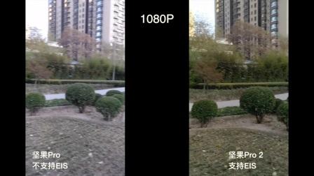 坚果Pro VS 坚果Pro2 视频防抖以及拍照对比