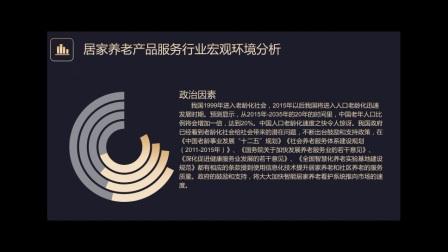 """""""养老易""""项目路演视频"""