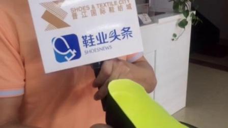 #晋江国际鞋纺城 · 第一届晋江国际鞋材采购节#晋江金星源橡塑鞋材有限公司