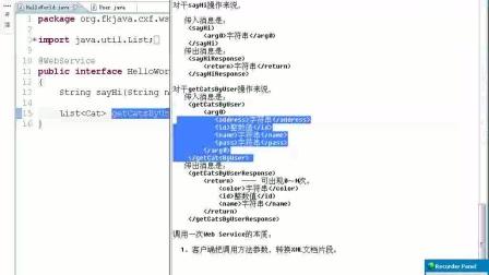 深入详解和WebService调用过程的底层本质