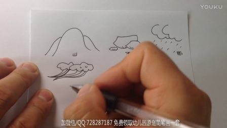 师讯网—幼儿园大班美术少儿简笔画教程_各种风景