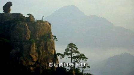 三山五岳系列之安徽黄山【音乐:黄山云海多壮观】
