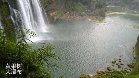 贵州-黄果树大瀑布