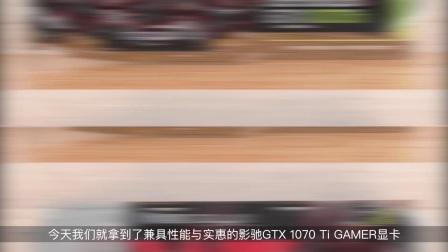 3500元买GTX 1080?影驰GTX 1070 Ti GAMER显卡评测
