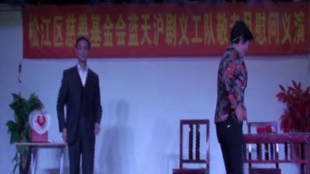 上海市松江区蓝天慈善沪剧义工队《慈善沪剧小戏》《夫妻盒饭》