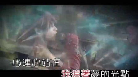 《神兵小将》动画主题曲  《梦的光点》  演唱:王心凌       现场版MV