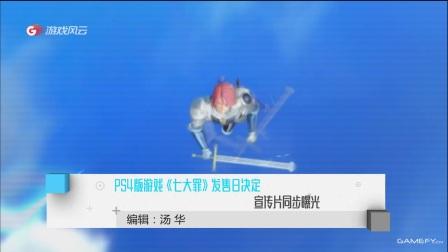 """[每日游报】""""未来有你·2017初音未来上海演唱会""""新闻发布会顺利召开"""